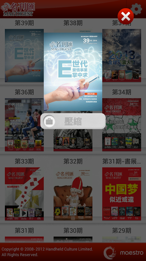 《名刊匯》- screenshot