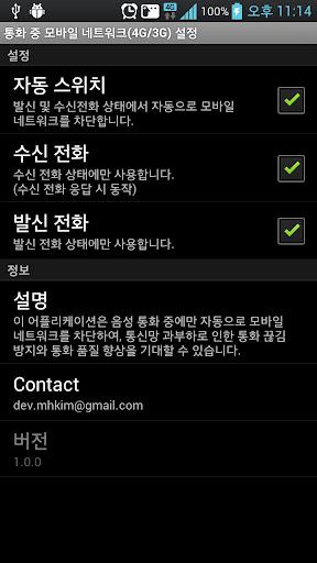 통화 부스터 3G - 고품질 통화을 위한 유틸리티