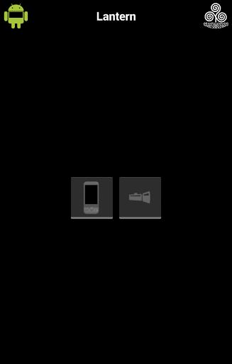 ランタン - 無料の懐中電灯