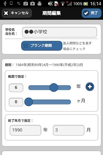 免費工具App|わがしょ - 学歴/職歴管理|阿達玩APP