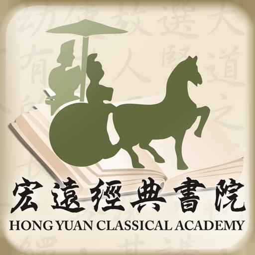 生活App|宏远经典书院 LOGO-3C達人阿輝的APP
