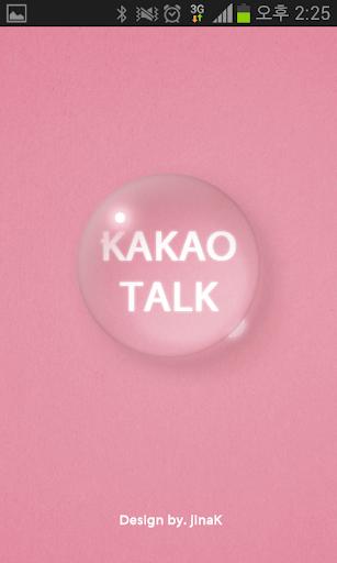 카카오톡 테마 - 비누방울 핑크