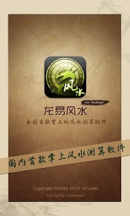 Free Download 龙易风水 APK for Android