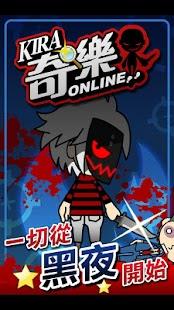 奇樂 Online