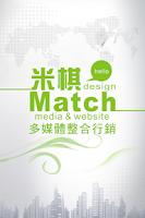 Screenshot of 米棋多媒體整合行銷