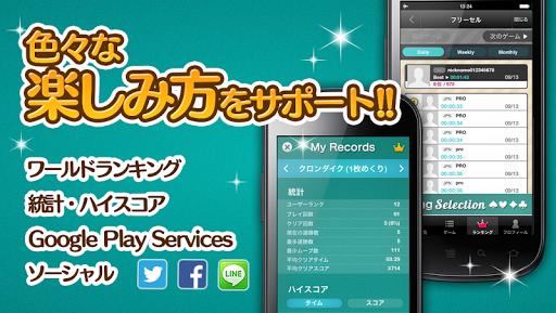 無料纸牌AppのKINGソリティアSELECTION - トランプ人気パック HotApp4Game