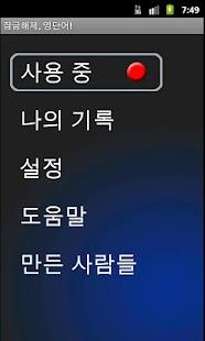 잠금해제 영단어! - screenshot thumbnail