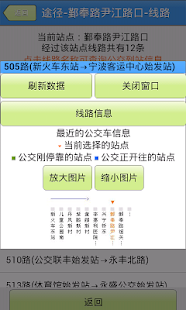 宁波公交实时版 - screenshot thumbnail