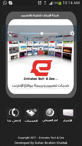 الإمارات للتقنية والتصميم