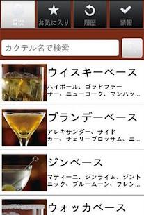 無料生活Appのカクテル手帳|記事Game