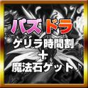 パズドラ【ゲリラ時間割】+【魔法石ゲット♪】 icon