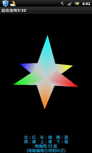 超级指南针3D for Pad