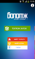 Screenshot of Bolomj App