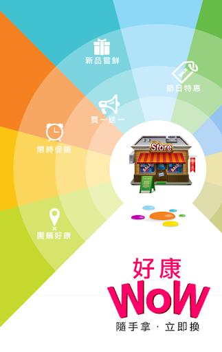Wow好康-旗艦店