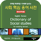 Studying Abroad-Social Studies