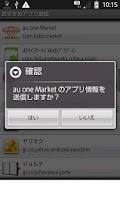Screenshot of おすすめアプリ送信