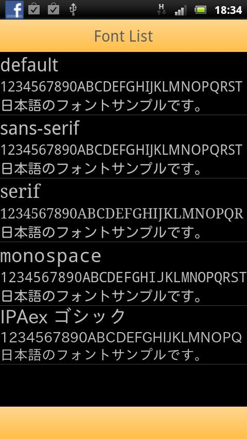Himawari +IPAexゴシック- screenshot