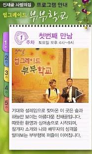 부부학교 업그레이드- screenshot thumbnail