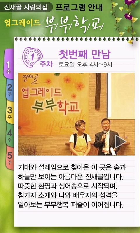 부부학교 업그레이드 - screenshot