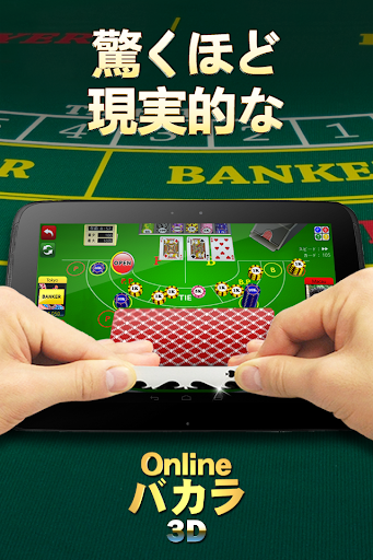 Baccarat 3D - Free Casino App, play online multi-player in high ...
