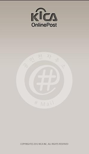메일 - 샵메일 공인전자주소 sharpmail