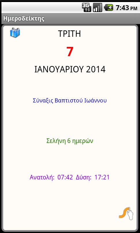 Ημεροδείκτης - στιγμιότυπο οθόνης