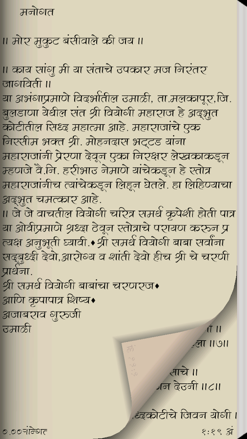 essay on my favourite writer in marathi