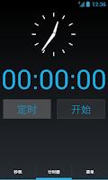 Screenshot of 秒表计时器