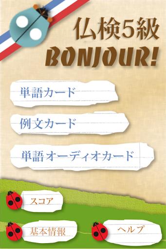仏検5級Bonjour