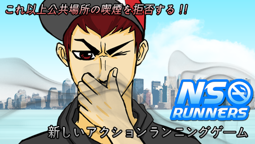 NS ラナ No Smoking Runner