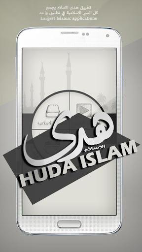 هدى الإسلام الموسوعة الاسلامية