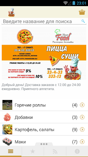 ФУД ХАУС КОГАЛЫМ