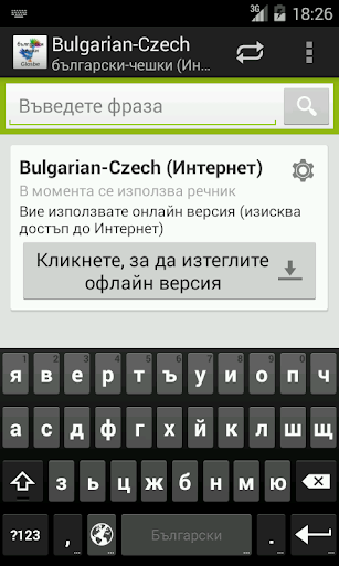 Български-Чешки Dictionary