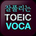 AE 잘 풀리는 TOEIC VOCA logo