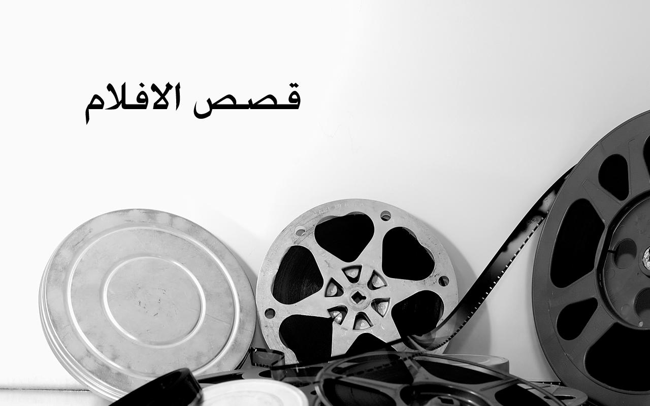 قصص افلام 2013 - screenshot