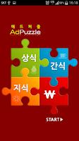 Screenshot of 애드퍼즐 - 돈버는어플 돈버는앱 게임 문상 틴캐시