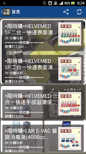 TAIWAN EGO台灣醫購