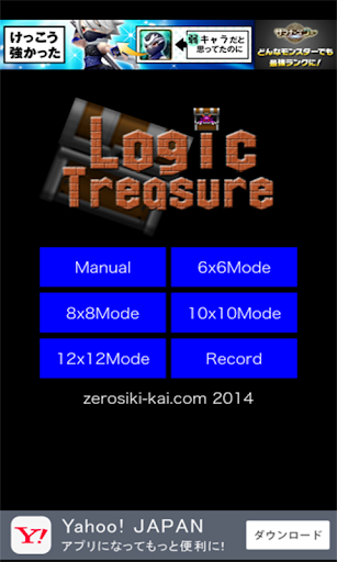 Logic Treasure