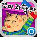 "EBS 유아교육 콘텐츠 ""꼬마 과학자"" icon"