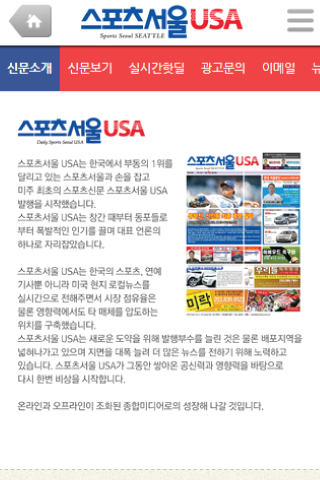 스포츠서울시애틀,sports seoul seattle - screenshot
