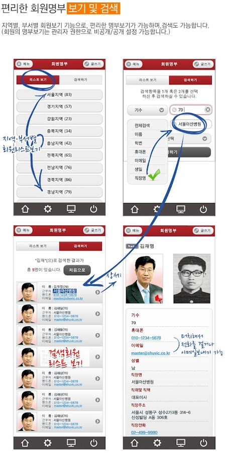 성동구 상공회 (각 ceo기수 포함) - screenshot