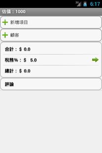 發票PDF免費 商業 App-愛順發玩APP