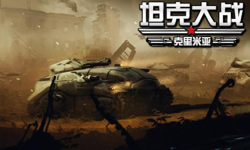 坦克大戰3D:克里米亞戰爭