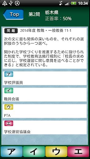 教員採用試験過去問〜関東(東京都以外)教職一般教養 2015