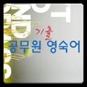 공무원 기출 영숙어 icon