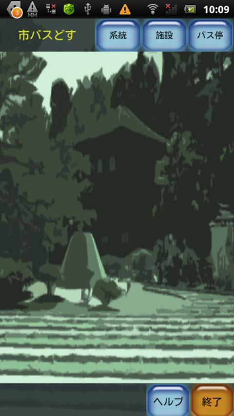 市バスどす- screenshot