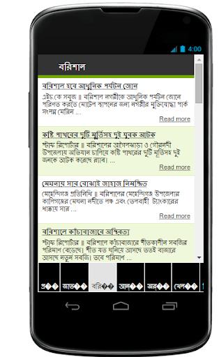 Barisal News Live