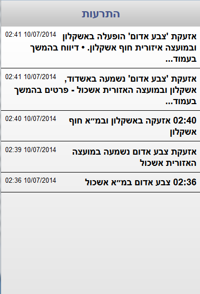 התרעה - screenshot
