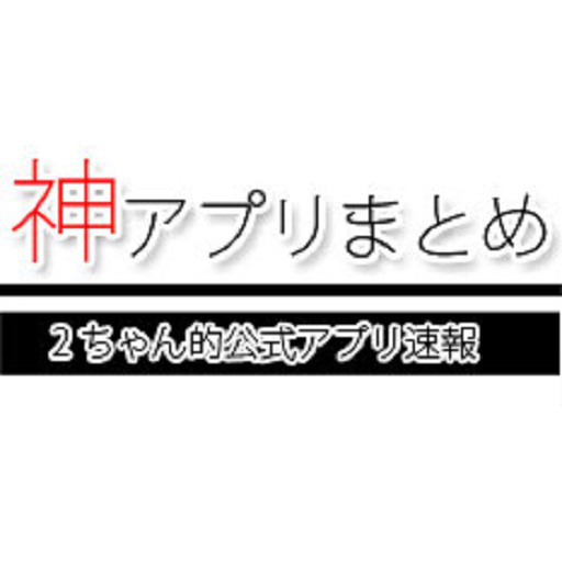 神アプリまとめ:2ちゃん的公式アプリ速報 LOGO-APP點子