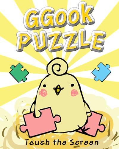 [퍼즐] GGook Sliding Puzzle Game